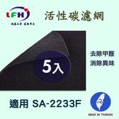 【LFH活性碳濾網】適用尚朋堂SA-2233F 活性碳前置濾網-5入超值組