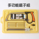 【飛兒】木工鋸子組!多功能鋸子組 DIY模型 切割工具 多功能鋸 多用鋸 萬能鋸 木工鋸 3.1-6-43 77 1