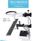 放大鏡 冷暖光燈臺式維修放大鏡1000高清可放電洛鐵高倍20工作臺PCB板焊 快速出貨
