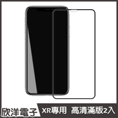 卡古馳 iPhoneXR/ iPhone11 高清9D雙曲面滿版保護膜 2入/保護貼/螢幕貼/Apple/黑框