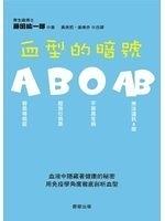 二手書博民逛書店 《血型的暗號》 R2Y ISBN:9861774882│藤田紘一郎