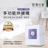 豬頭電器(^OO^) - 舒寶之家 多功能烘被機【SB-216】