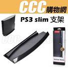 PS3 slim 直立支架 PS3薄機 ...