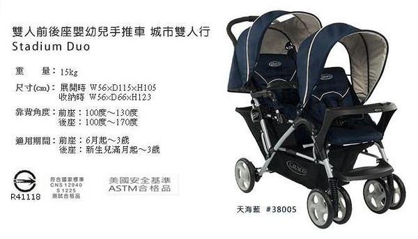 ★優兒房☆  GRACO Stadium Duo 城市雙人行 雙人前後座嬰幼兒型手推車
