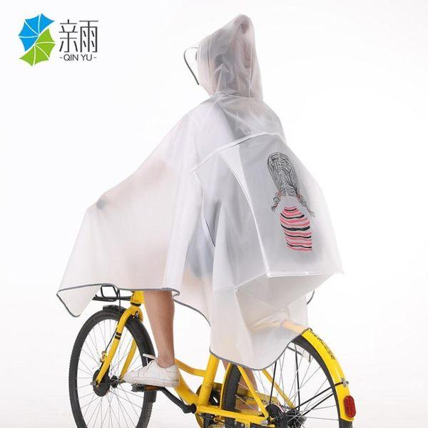自行車雨衣女騎行中學生透明單人輕便成人韓版時尚男單車反光雨披   伊衫風尚