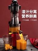 獅威特大口徑榨汁機家用渣汁分離全自動炸果汁機多功能小型原汁機YYJ 【快速出貨】