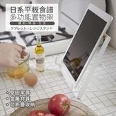 日系平板食譜多功能置物架【CD0051-01】