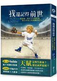 我還記得前世:我兩歲,我有天生棒球魂    來自洋基之光的轉世重生!