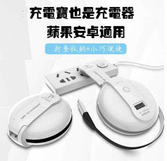 行動電源 充電器頭蘋果安卓兩用充電寶自帶線USB迷妳i8p便攜式6s插頭二合一