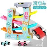兒童玩具車滑翔軌道小汽車回力慣性女孩寶寶4-5-6男孩益智 QQ25675『優童屋』