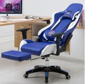 一件85折-電競椅電腦椅家用辦公椅可躺網吧遊戲座椅wcg競技椅直播椅子電競椅 WY
