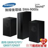 勞動節特惠 台灣現貨三星 SWA- 9000S 無線後環繞 聲霸  Q80R Q70T Q900T