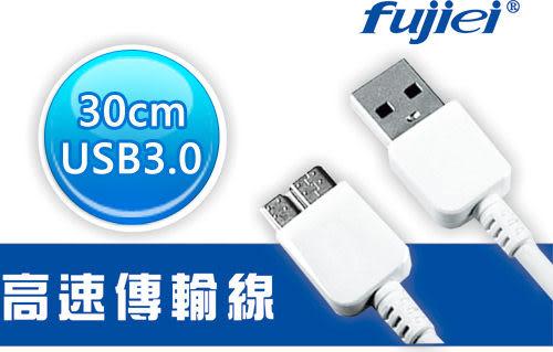 Fujiei 力祥 SU0133 USB 3.0 轉 Micro 30cm 傳輸線
