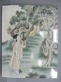 【書寶二手書T7/收藏_FJ5】嘉德四季_中國書畫(十五)_2011/3/22