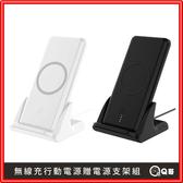 無線充行動電源贈電源支架組 無線充電 [M57] 行動電源 支架 Qi 無線充 充電支架 iphone 11