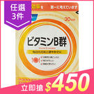 【任選3件$450】FANCL芳珂 維他命B群錠狀食品(30天份)【小三美日】