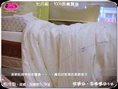 御芙專櫃˙『愛麗絲˙柔情』˙AAA級100%天然長纖蠶絲被(特大8*7尺)˙號稱『纖維皇后』的美譽
