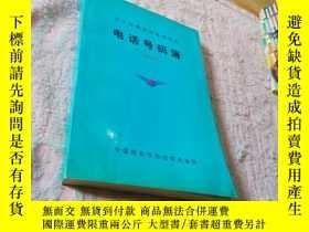 二手書博民逛書店北京首都國際機場地區罕見號碼薄 199612374 中國民航 中