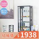 收納櫃 置物架 展示櫃 公仔櫃【X0022】直立式80cm玻璃展示櫃(兩色) MIT台灣製  收納專科
