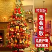 聖誕樹家用1.2米1.5米套餐60cm90cm小型聖誕節裝飾品禮物桌面擺件 聖誕節鉅惠