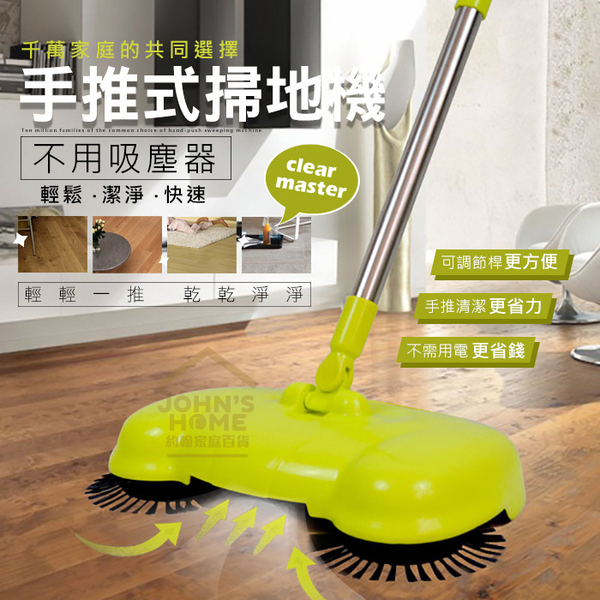 手推式旋風掃地機 掃把畚箕一體機 免電吸塵器 魔法掃把 隨機出貨【CA201】《約翰家庭百貨
