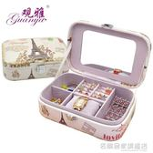 觀雅木質飾品盒韓國公主戒指耳釘手飾收納盒飾品盒皮革首飾盒 『名購居家』