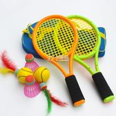 兒童玩具球 球拍類玩具寶寶 網球羽毛球拍小學生3-12歲戶外運動套裝 卡菲婭