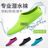 沙灘襪鞋保暖男女潛水浮潛襪成人防滑短襪沙灘襪輕便兒童珊瑚鞋 交換禮物