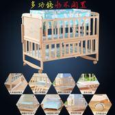 618好康鉅惠嬰兒床實木無油漆寶寶床BB搖籃床兒童床