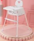 兒童餐椅 寶寶餐椅吃飯可折疊寶寶椅家用椅子多功能餐桌椅座椅兒童飯桌【快速出貨八折鉅惠】