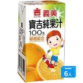 義美寶吉100%純果汁-柳橙綜合125ml x6入【愛買】