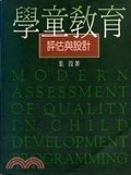 二手書學童教育評估與設計 = Modern assessment of quality in child development programming R2Y 9570600616