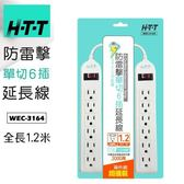 HTT 3P一開六插延長線 1.2M (2入)