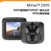 Mio 行車紀錄器 【MIO-C570】 MiVue C570 星光頂級夜拍 GPS行車記錄器 新風尚潮流