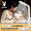 約翰家庭百貨》【ZC0404】PLAYBOY多功能觸控LED護眼燈 無藍光可旋轉折疊檯燈小夜燈電腦燈