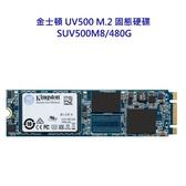 金士頓 固態硬碟 【SUV500M8/480G】 UV500 SSD M.2 2280 介面 480GB 新風尚潮流
