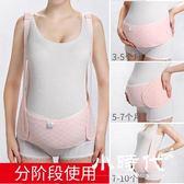 托腹帶孕婦產前專用肩挎式護腰帶保胎帶 [TFD]