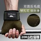 硬拉助力帶牛皮護掌健身裝備男舉重手套器械訓練握力帶防滑護腕套