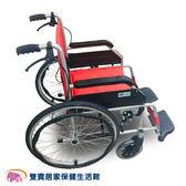 紅條紋 鋁合金輪椅 機械式輪椅 ER02171 ER-0217-1