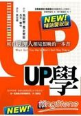 UP學:所有經理人相見恨晚的一本書(NEW!暢銷慶祝版)