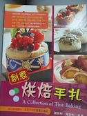 【書寶二手書T7/餐飲_FK1】創意烘焙手扎_謝培村、吳世彬