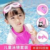 泳鏡 兒童泳鏡男童防水防霧高清游泳眼鏡裝備女童大框泳帽游泳鏡套裝女 米家
