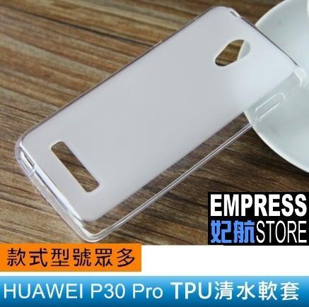 【妃航】華為 P30 Pro 全包/防撞 霧面/全透明 TPU 軟套/軟殼/清水套/保護套/手機套