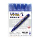 【奇奇文具】UBILIN 1705 / 1706 / 1707 斜頭 環保油性筆 (1盒12支)