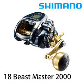 漁拓釣具 SHIMANO 18 BEASTMASTER 2000 (電動捲線器)