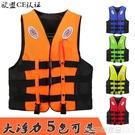 救生衣 專業救生衣大人兒童救生裝備加厚海釣服救生衣成人戶外釣魚游泳船 印象