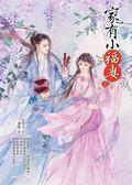 家有小福妻(2)