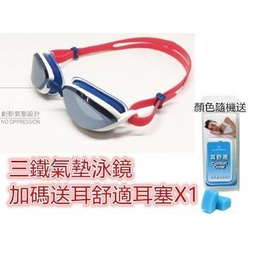 【176237745】Above Alpha Air Plus+氣墊廣角泳鏡(白紅款)~ 加碼送 耳舒適耳塞X1
