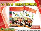 A4 高級彩色噴墨防水專用紙 / 彩噴紙 / 120磅 / 1包100張