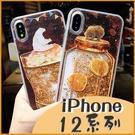蘋果 iPhone 12 i12 Pro max i12 mini 液態流沙瓶子 防摔保護殼 卡通棕熊 全包邊保護套 卡通手機殼